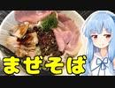 琴葉姉妹の大阪を食べようPart28「中村屋&麺屋船橋」