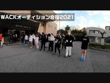 WACKオーディション合宿2021 Part29 4日目 早朝マラソン/朝食