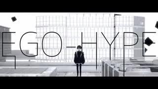 【小春六花】EGO-HYPE【カバー】