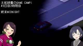 【Project Zomboid】大和姉貴のGAME CAMP!