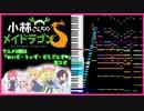 【耳コピ】小林さんちのメイドラゴンS 2期ED「めいど・うぃず・どらごんず♡」