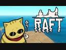 目が覚めたら海にいた[Raft]#4ゆっくり実況