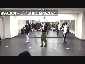 WACKオーディション合宿2021 Part32 4日目 パフォーマンス審査/昼食