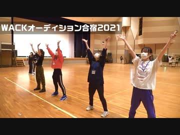 WACKオーディション合宿2021 Part34 4日目 個人面談/練習風景