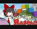 【マイクラ】ランドマークで にっぽんクラフト #7【ゆっくり実況】【東京都】