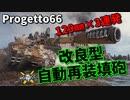 【WoT:Progetto C50 mod. 66】ゆっくり実況でおくる戦車戦Part985 byアラモンド