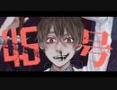【手描きSIREN】偽物人間46号