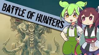 【Battle of Hunters】きりたんが95円のバ