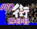 【街】色んな人の運命をなんとかする☆パート80【実況】