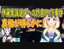 オリンピック卓球女子シングルス準々決勝での伊藤美誠選手への妨害ライト事件の真相が明らかに!【世界の〇〇にゅーす】