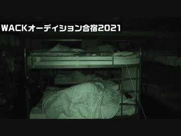 WACKオーディション合宿2021 Part38 4日目 布団監視