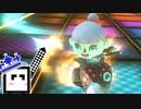 【CeVIO実況】マリオカートざらめちゃん8DX#117【マリオカート8DX】