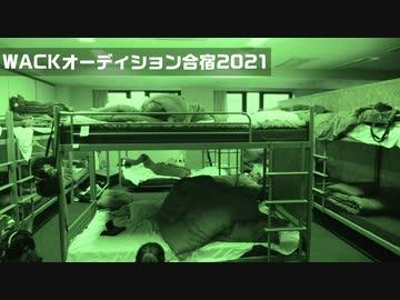 WACKオーディション合宿2021 Part39 4日目 布団監視
