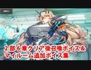 【ネタバレ注意】Fate/Grand Order 妖精騎士ガウェイン(バーゲスト) 2部6章クリア後召喚ボイス+追加マイルームボイス集