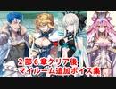 【ネタバレ注意】Fate/Grand Order クー・フーリン〔キャスター〕&アルトリア〔ランサー〕&モルガン&光のコヤンスカヤ 2部6章クリア後追加マイルームボイス集