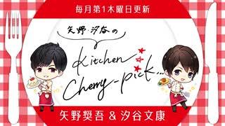 矢野・汐谷のKitchen Cherry-pick 第126回
