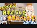 【韓国の反応】韓国「日本のアレが世界にバレた」と韓国さんが大喜び【世界の〇〇にゅーす】