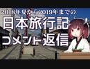日本旅行の振り返り動画に対する質問をボロボロ日本語で返信する【VOICEROID 東北きりたん】