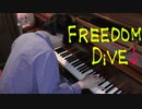 【xiano】『FREEDOM DiVE↓』Full ver. を弾き直す