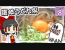 【マイクラ】ランドマークで にっぽんクラフト #8【ゆっくり実況】【香川県】
