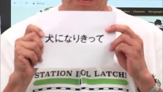 【生放送延長戦】STATION IDOL LATCH! 〜ニコ生改札〜 #02伝言板
