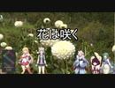 【SynthesizerV AI】花は咲く【NEUTRINO】