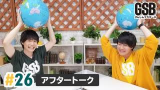 佐藤元・徳留慎乃佑 げんしんブラザーズアフタートーク#26「Google earthで実家に行こう!」