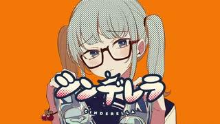 【UTAUcover+ust】シンデレラ - 朽杳杏