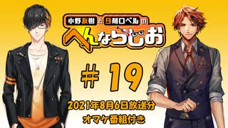#19 小野友樹と夕刻ロベルのへんならじお (2021年8月6日放送分)+オマケ番組付き
