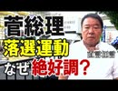【直言極言】菅総理落選運動、なぜ絶好調?[桜R3/8/6]