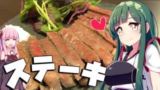 【料理】ずん子と茜はステーキを作りたい