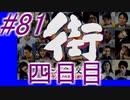 【街】色んな人の運命をなんとかする☆パート81【実況】