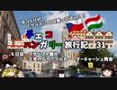 【ゆっくり】東欧旅行記 31 王宮の丘へ登る!