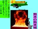 人殺しの立憲民主党の爆撃機が日本各地を減税爆弾で破壊するアニメーション熊本編 熊本の熊本城に爆撃機が登場し減税爆弾を投下し爆発する