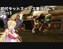 【VOICEROID実況】マキちゃんが石村へ修理に向かいます【DEADSPACE】part3