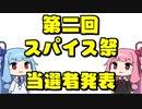 第二回スパイス祭賞品当選者発表!