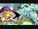 架空遊戯王 X-LINKS- 魔本競合ー破