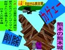 人殺しの立憲民主党の爆撃機が日本各地を減税爆弾で破壊するアニメーション熊本編 熊本の熊本城に爆撃機が登場し爆弾を投下し爆発し減税が行われ熊本県民が悲鳴をあげる