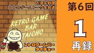 料理+お酒+レトロゲームトーク生放送【レトロゲームバータイチョー】第6回 再録1