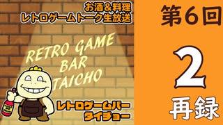 料理+お酒+レトロゲームトーク生放送【レトロゲームバータイチョー】第6回 再録2