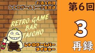 料理+お酒+レトロゲームトーク生放送【レトロゲームバータイチョー】第6回 再録3