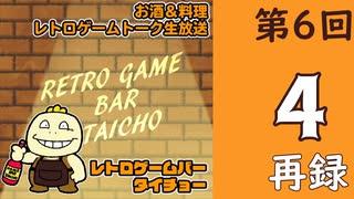 料理+お酒+レトロゲームトーク生放送【レトロゲームバータイチョー】第6回 再録4