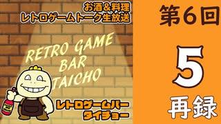料理+お酒+レトロゲームトーク生放送【レトロゲームバータイチョー】第6回 再録5