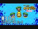 【実況】全413匹と友達になるポケモン不思議のダンジョン(赤) #105【270/413~】