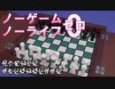 【ノーゲーム・ノーライフ ゼロ】リクのチェスセット作ってみた
