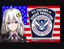 【準軍事組織解説】#08 米国税関国境警備局【VOICEROID解説】