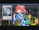 架空遊戯王 X-LINKS‐魔本競合ー急
