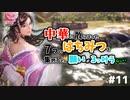 【三国志14PK袁術 #11ゆっくり実況】中華に散らばった7つのはちみつを集めると、願いが3つ叶うらしい