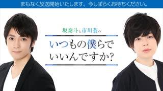 【夏祭りSP】8月7日「坂泰斗と市川蒼のいつもの僕らでいいんですか?」アーカイブ
