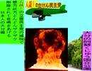 人殺しの立憲民主党の爆撃機が日本各地を減税爆弾で破壊するアニメーション大分編 大分の阿蘇くじゅう国立公園に爆撃機が登場し減税爆弾を投下し爆発する
